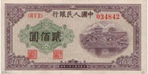 官方美高梅217:第一套人民币的诞生
