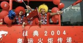 官方美高梅160:奥运圣火到北京