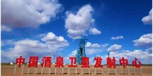 官方美高梅240:国防部批准设立导弹试验场
