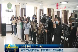 """【关注青海玛多""""5·22""""地震】第六次新闻发布会:抗震救灾工作有序推进"""