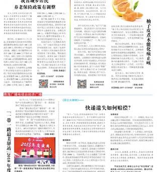 《青海廣播電視報》 第49期A9