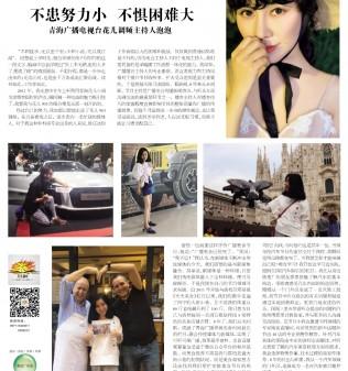 《青海广播电视报》第43期A4