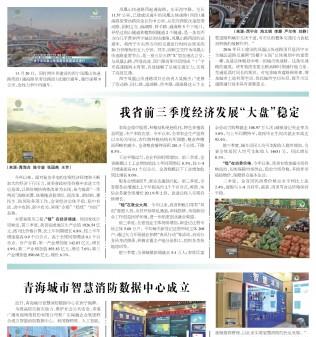 《青海廣播電視報》 第49期A4