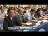 【直通2018青洽会】海南州大数据产业发展论坛举行