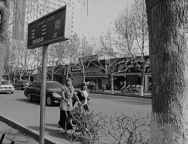 【民族团结一家亲】百年老街王三街的新故事