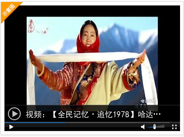 【全民记忆· 追忆1978】哈达献给改革开放40年