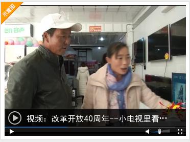 【改革开放40周年】小电视里看百姓生活大变化
