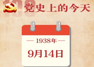 【党史上的今天】9月14日