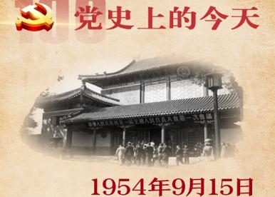 【党史上的今天】9月15日