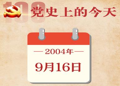 【党史上的今天】9月16日