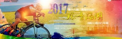 2017环万博官网manbetx湖国际公路自行车赛
