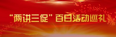 """""""两讲三促""""百日活动巡礼"""