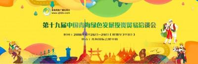第十九屆中國青海綠色發展投資貿易洽談會