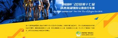 """""""碧桂園杯""""2018第十七屆環青海湖國際公路自行車賽"""