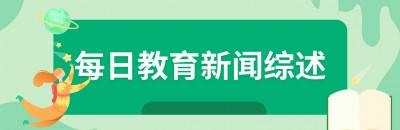 青海长云网络《每日教育新闻综述》
