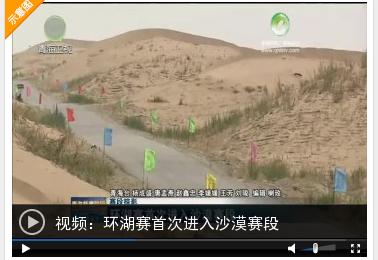 环湖赛首次进入沙漠赛段