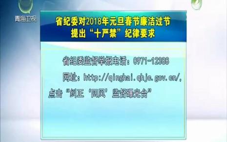 2017-12-26《青海新闻联播 》