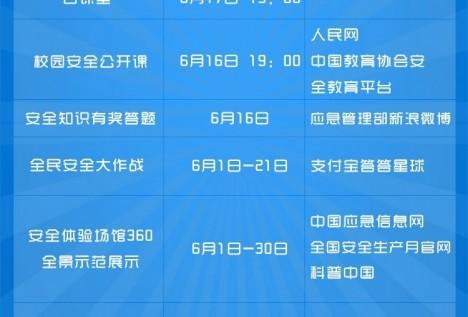"""""""6·16""""全國安全宣傳咨詢日網上活動開啟!"""