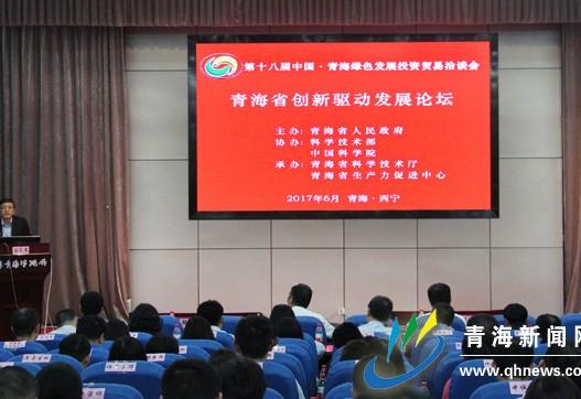 青海省创新驱动发展论坛在西宁举行