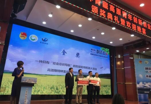 第十九届青洽会系列主题活动——青藏高原青年创新创业邀请赛颁奖典礼举行