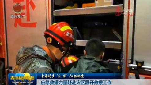 应急救援力量赶赴灾区展开救援工作
