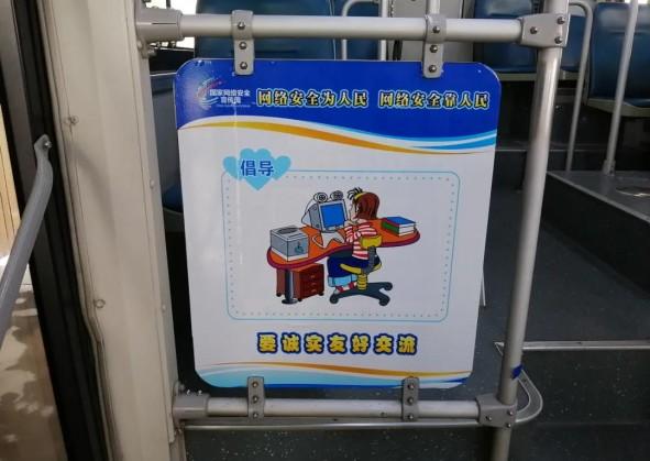 【主题车厢】网安周主题公交亮相郑州 助力网络安全意识深入人心