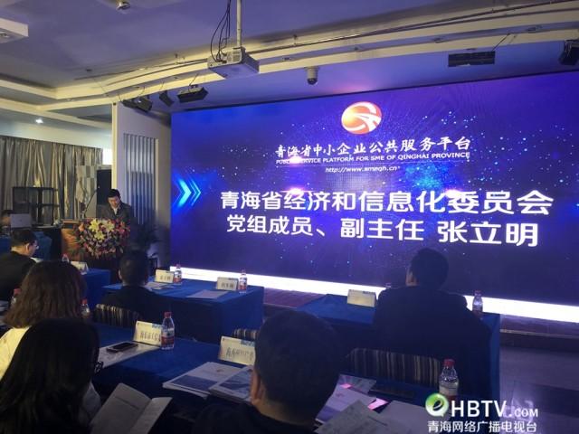 青海网络广播电视台讯  3月23日,青海省中小企业公共服务平台2018年