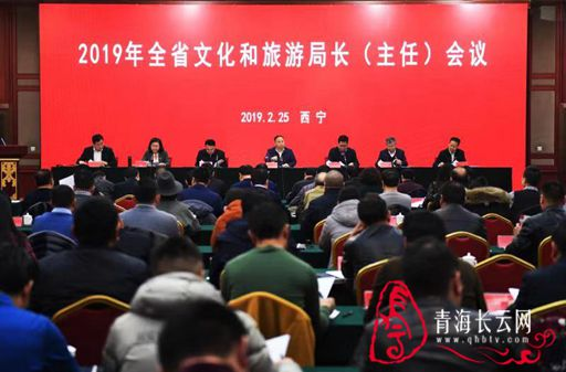 青海省m88明升体育文化和旅游局长(主任)会议召开