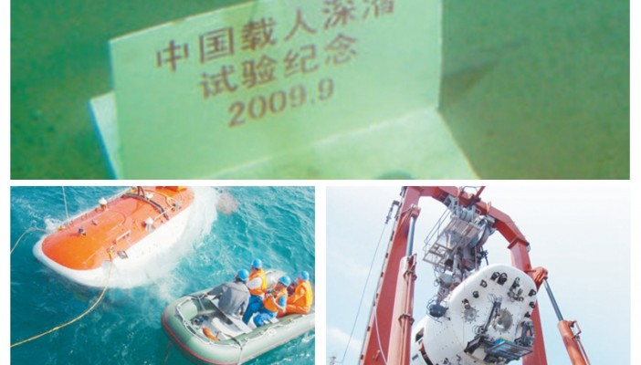 """新中国的""""第一""""·70年:潜入深海蛟龙舞"""