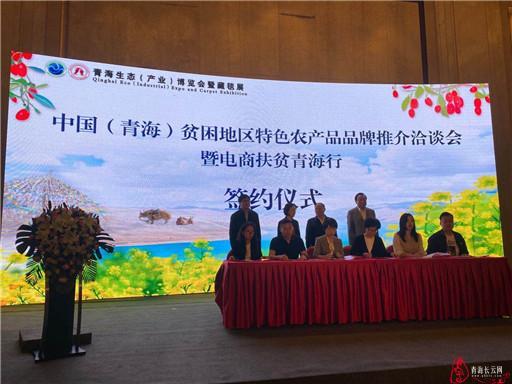 中國(青海)貧困地區特色農產品品牌推介洽談會暨電商扶貧青海行活動