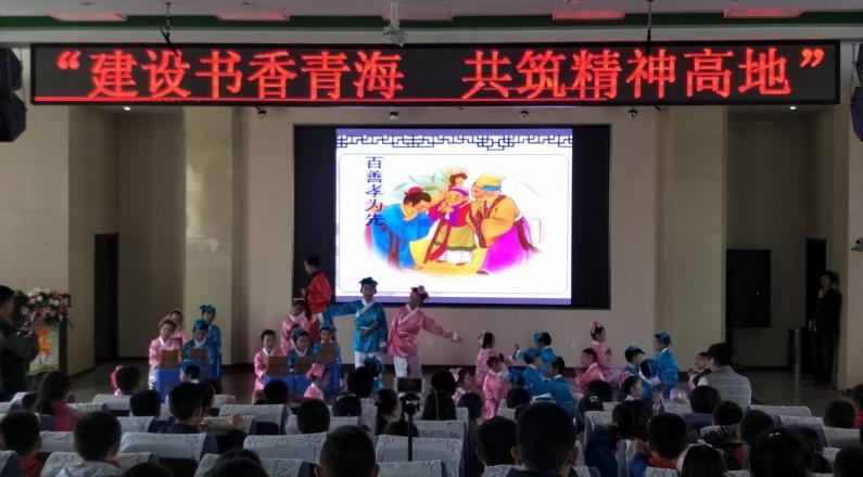 """""""建设书香青海 共筑精神高地""""朗读者进校园活动举行"""