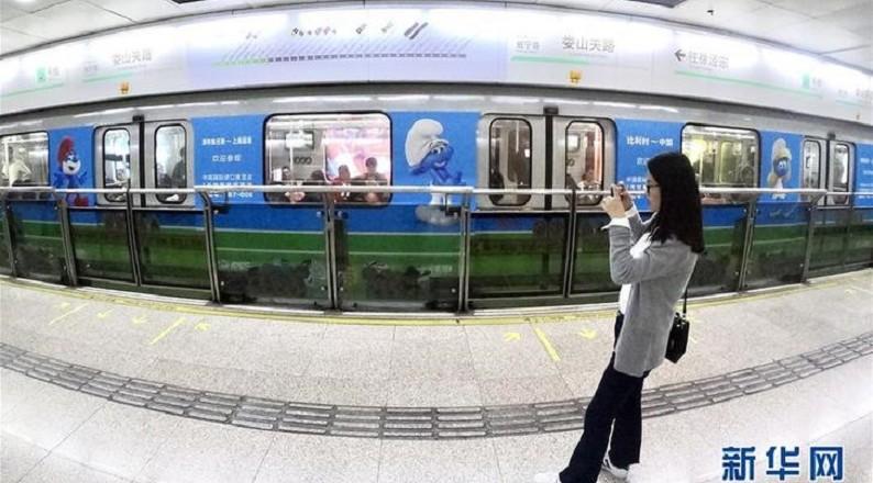 """""""蓝精灵""""助阵中国国际进口博览会 中比主题地铁列车上海首发"""