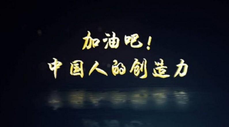 加油吧,中国人的创造力