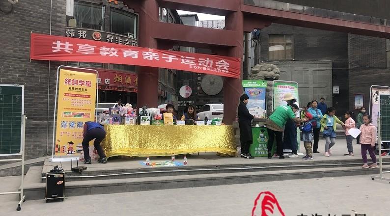 """【长云图说】""""快乐成长亲子运动会""""在西宁市举行"""