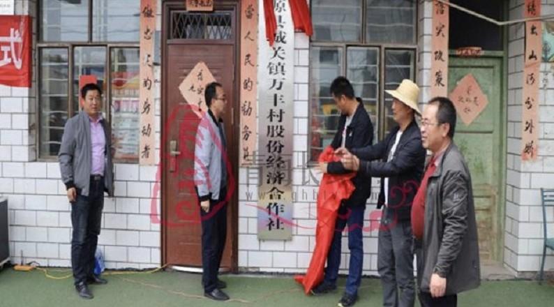 湟源县首个农村集体股份经济合作社正式挂牌成立