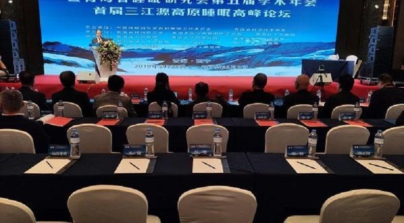 首届三江源高原睡眠高峰论坛在西宁举行