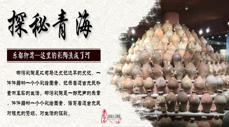 【探秘青海】乐都柳湾—这里的彩陶流成了河