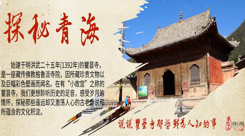 【探秘青海】说说瞿昙寺那些鲜为人知的事