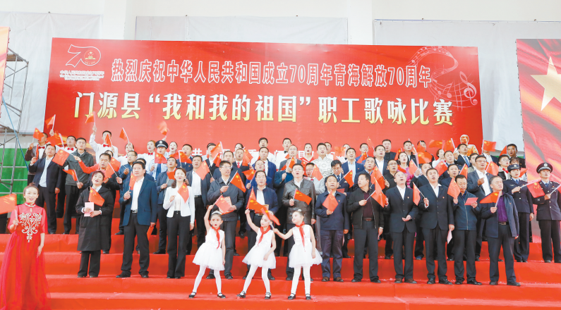 """门源县举行""""我和我的祖国""""职工歌咏比赛"""