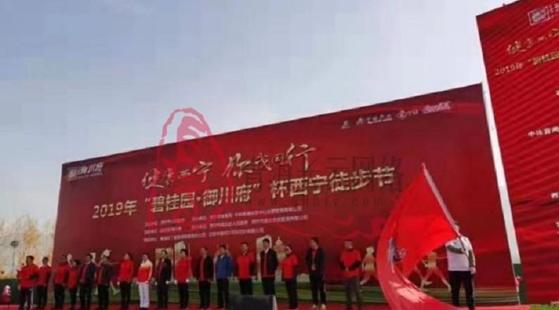 2019西宁徒步节今日开赛