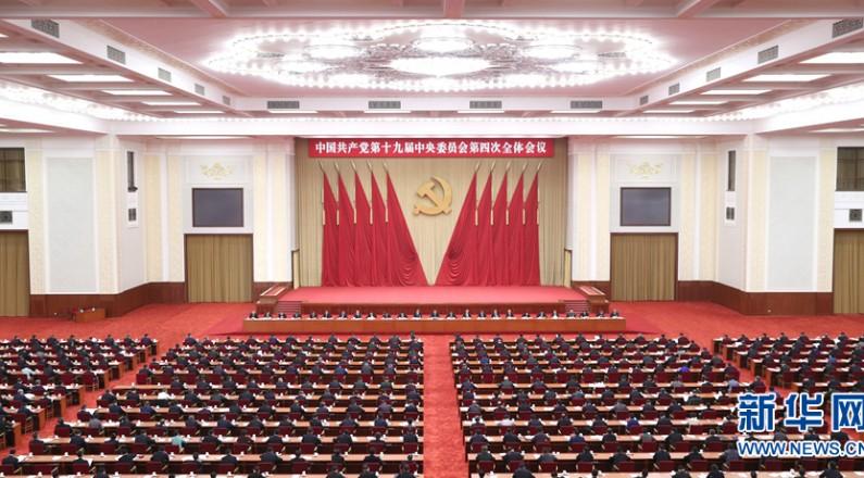 中國共產黨第十九屆中央委員會第四次全體會議在北京舉行