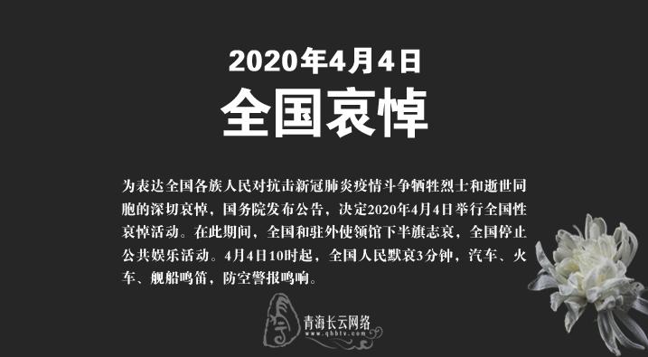 国务院发布公告:2020-04-04举行全国性哀悼活动