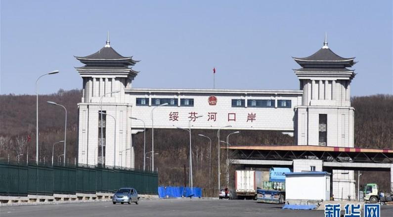 守好国门第一道安全防线——新华社记者探访绥芬河海关