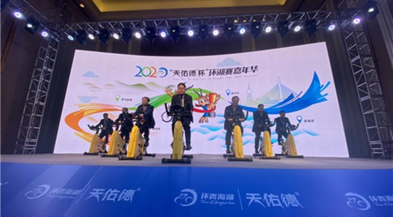2020環湖賽新聞發布會在西寧舉行