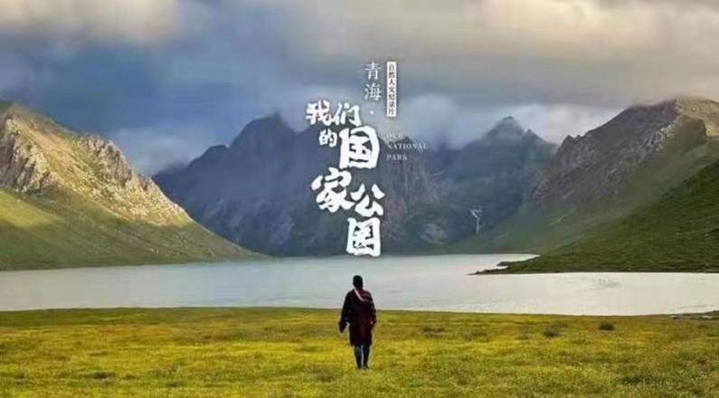 纪录片《青海·我们的国家公园》将于3月12日六卫视联播