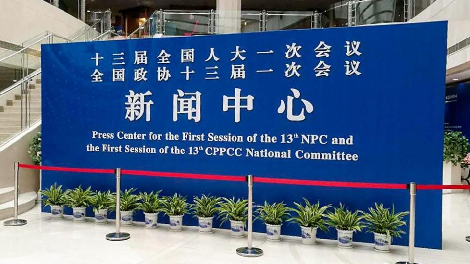 全国两会新闻中心启用 首次开启代表委员通道