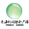 青海廣播新聞晨報